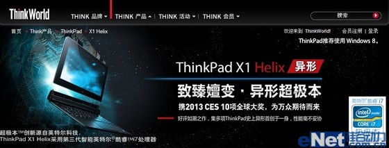 ��ThinkPad Helix��������� ������ͨ
